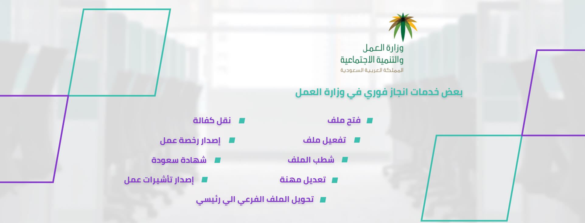 خدمات وزارة العمل