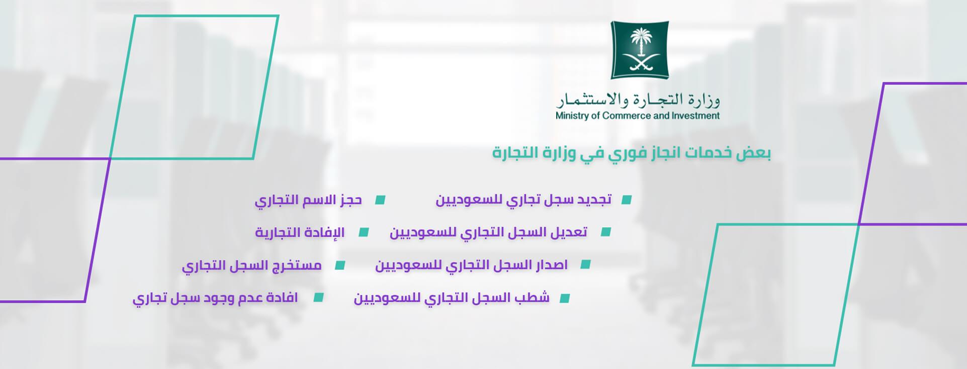 خدمات وزارة التجارة